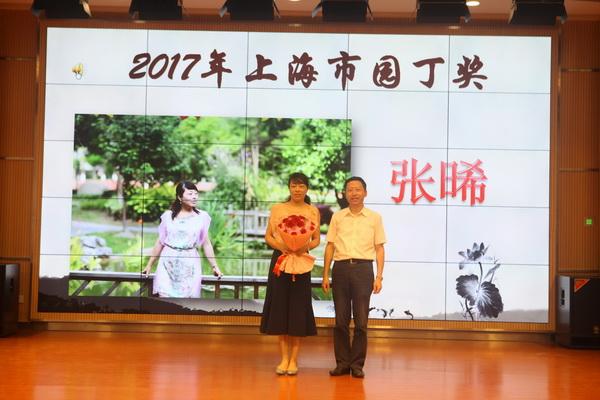 上海市优秀园丁颁奖1.jpg